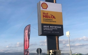 Moumtzis garage at the Shell Helix Authorized Network